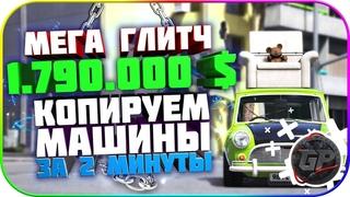 ✅Глитч на быстрые Деньги [PS4 XBOX] [GTA: Online ]