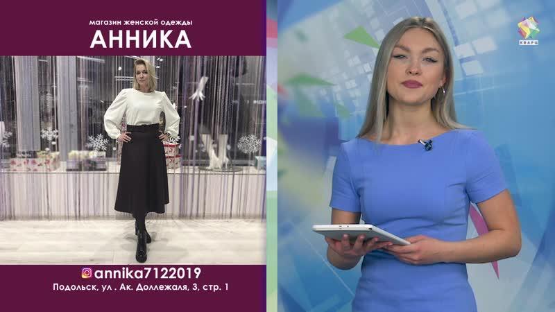 Анника, магазин женской одежды в Подольске