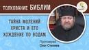 ТАЙНА МОЛЕНИЙ ХРИСТА И ЕГО ХОЖДЕНИЕ ПО ВОДАМ Апостол Петр и Иисус Христос Протоиерей Олег Стеняев