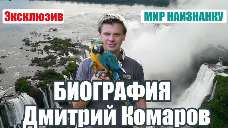 Дмитрий Комаров биография детство личная жизнь семья жена путешествия МИР НАИЗНАНКУ
