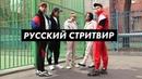 Русский стритвир / Streetwear-бренды в России / Луи Вагон
