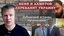 Дубинский попер против Зеленского! Беня и Ахметов договорились