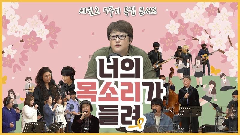 세월호 7주기 특집 콘서트 너의 목소리가 들려 (MC 변영주)