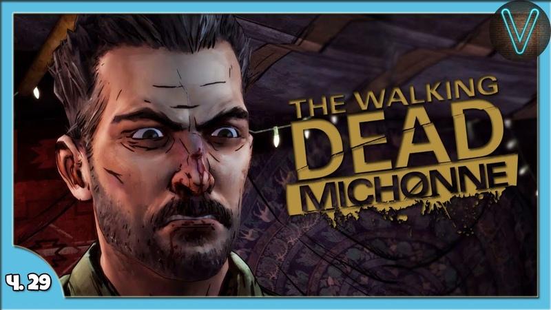 Местный Псих Эп 29 Ходячие мертвецы The Walking Dead Michonne