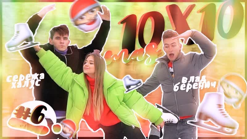 [Katya Adushkina] 10x10mas КАТАЕМСЯ С ХАЛБЕРАМИ