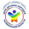 Дом дружбы народов Челябинской области