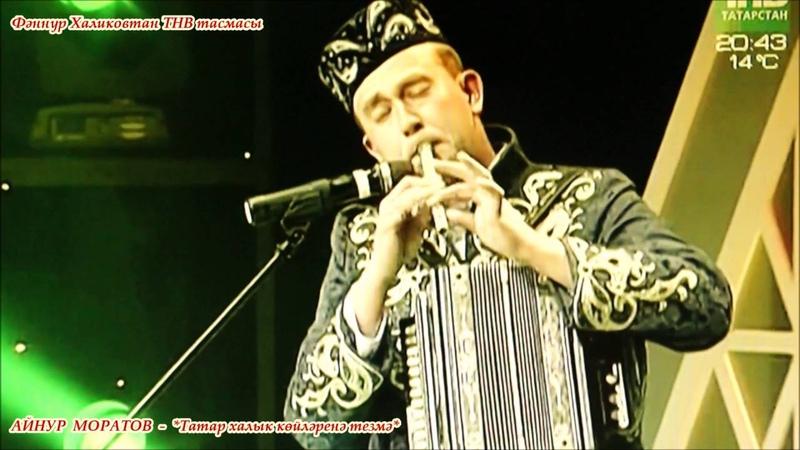 Айнур Моратов Татар халык көйләренә тезмә