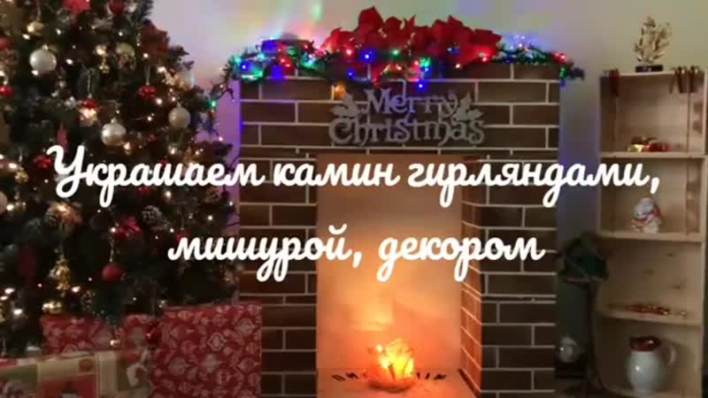 Новогодний камин из коробок