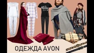Королевская мантия в Avon, а еще пижамы, пледы, палантины, пончо и пояски Эйвон