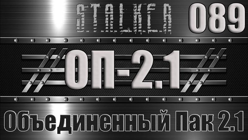 Сталкер ОП 2 1 Объединенный Пак 2 1 Прохождение 089 ЖИВОЕ СЕРДЦЕ