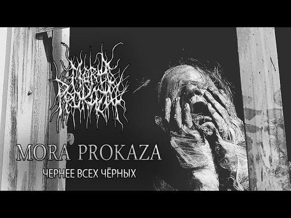 MORA PROKAZA - ЧЕРНЕЕ ВСЕХ ЧЁРНЫХ (Blacker Than Black official video) BLACK METAL 2018. Subtitles