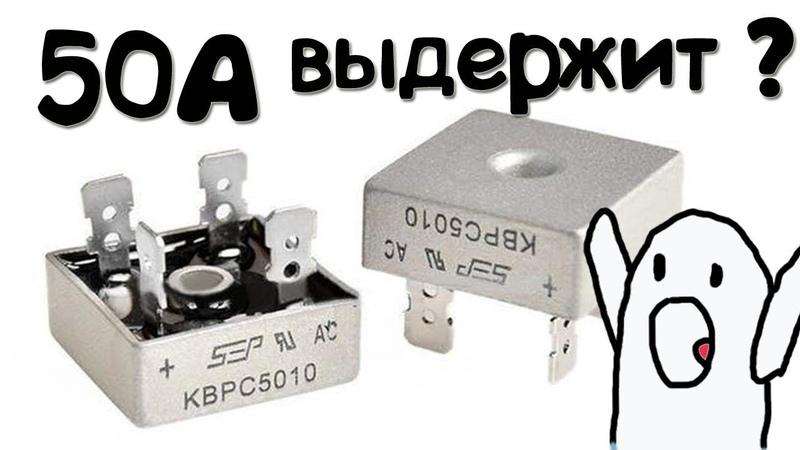 Сколько выдерживает 50А диодный мост KBPC 5010