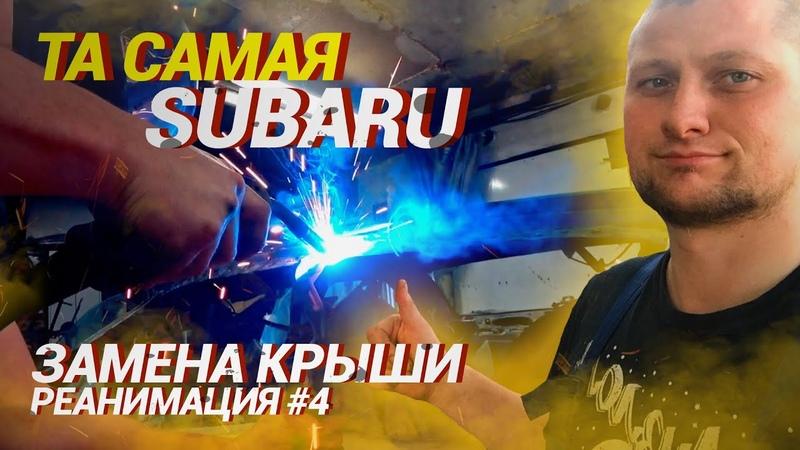 Та самая SUBARU impreza WRX \ Замена КРЫШИ! \ Пришли контрактные запчасти с Владивостока - ШОК