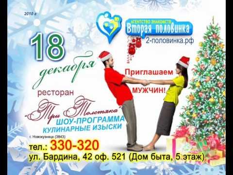 Вечеринка знакомств в Новокузнецке (Speed dating)