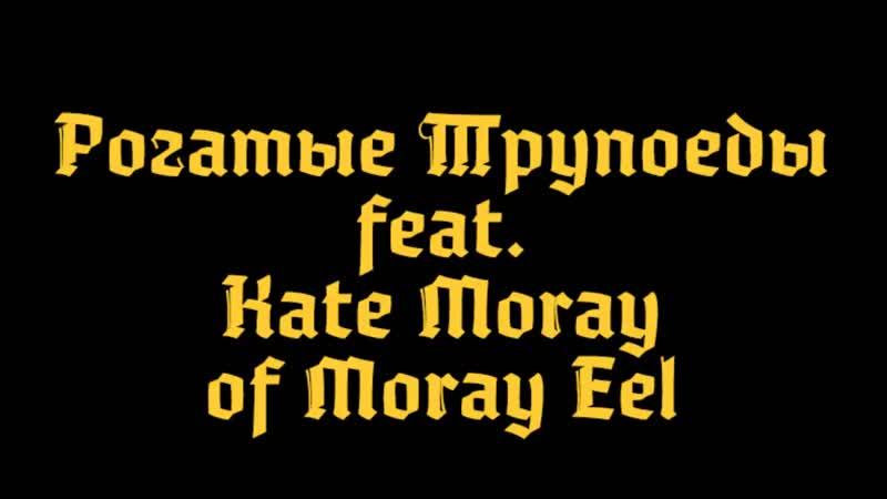 Репетиция Рогатые Трупоеды feat Kate Moray of Moray Eel