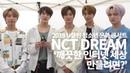NCT드림 다섯 멤버가 말하는 '깨끗하고 안전한 인터넷 세상' 만드는 방법