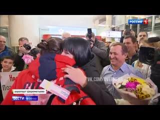 Встреча в аэропорту Анастасии Хомячковой и остальных чемпионов!