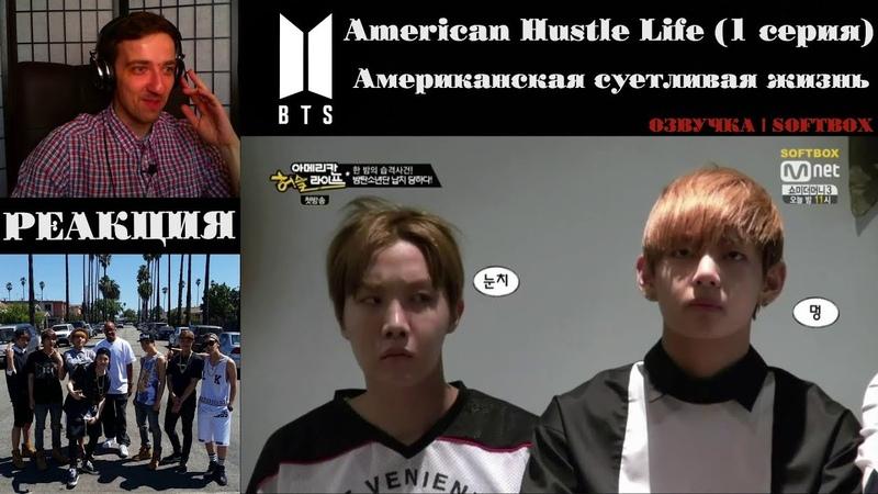 РЕАКЦИЯ на BTS American Hustle Life 1 серия ОЗВУЧКА SOFTBOX Американская суетливая жизнь BTS