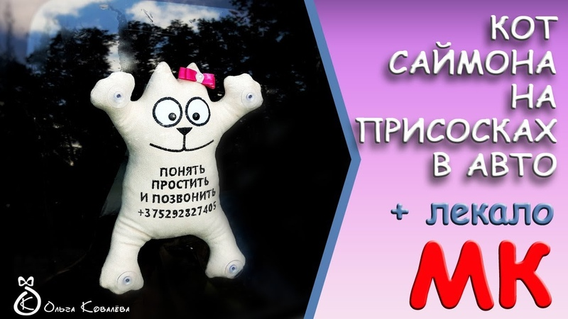 Кот САЙМОНА своими руками мастер класс