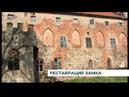 Замок Георгенбург отреставрируют