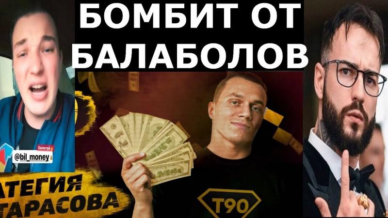 Сколько можно врать? БОМБИТ от вранья ставочных балаболов. Реакция на видео Соболева и Тарасова.