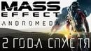 Mass Effect: Andromeda | 2 года спустя
