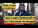Срочно Зеленскому решили преподать чисто русский урок новости