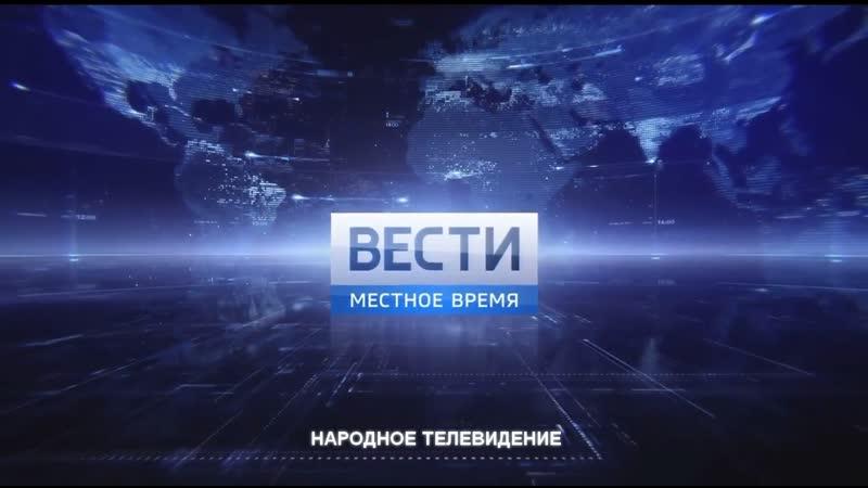 Вести. Регион-Тюмень (23.01.20 /11:25)