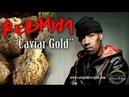 Redman feat Dr Zodiak, Kurupt, and Bingx Caviar Gold [Official Music Video]]
