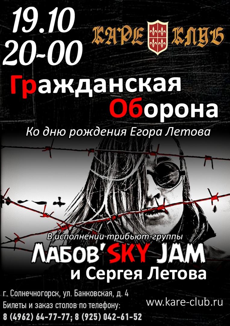 Афиша Солнечногорск Трибьют Гр.Об в Солнечногорске/ 19.10