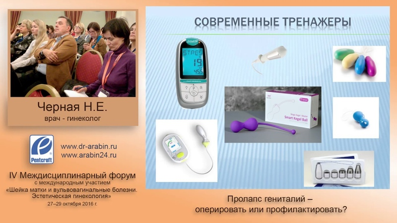Пролапс гениталий оперировать или профилактировать