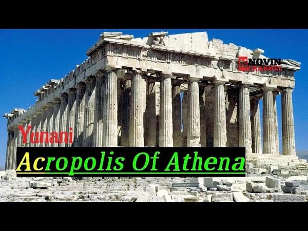 Fakta sejarah Acropolis of Athena