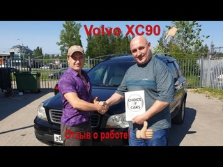 Автоподбор Volvo XC90, диагностика авто, покупка. Смотрим отзывы!