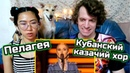 Pelageya Kuban Cossack Choir - Lovely, Brothers, Lovely (Lyubo, Bratsy, Lyubo) | REACTION