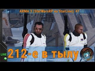 212-е в тылу  ARMA 3 (StarWarsRP на StarLine)| #7