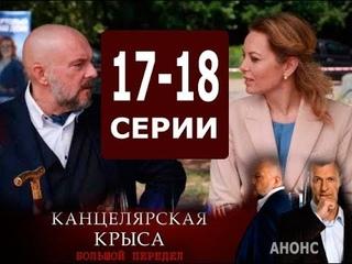 Канцелярская крыса 2 сезон 17, 18, 19, 20 серия смотреть онлайн