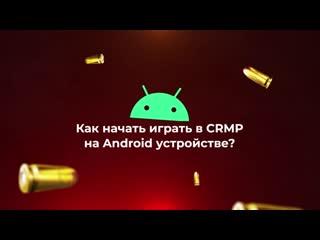 Как начать играть в CRMP на Android