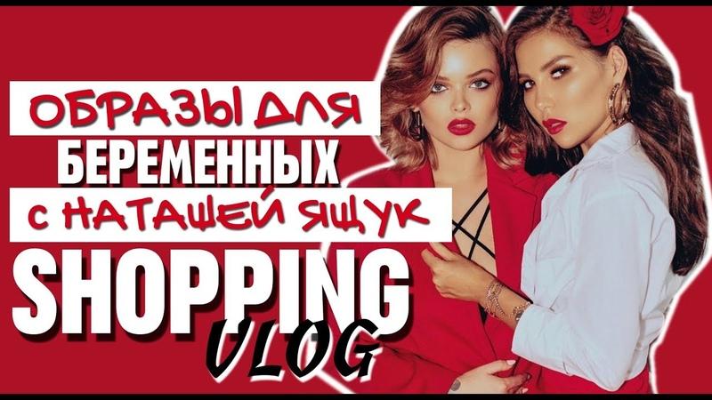 Shopping VLOG | Образы для беременных | Наташа Ящук | Карина Нигай