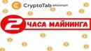 Сколько можно намайнить за 2 часа в CryptoTab Browser Сколько можно заработать на криптотаб