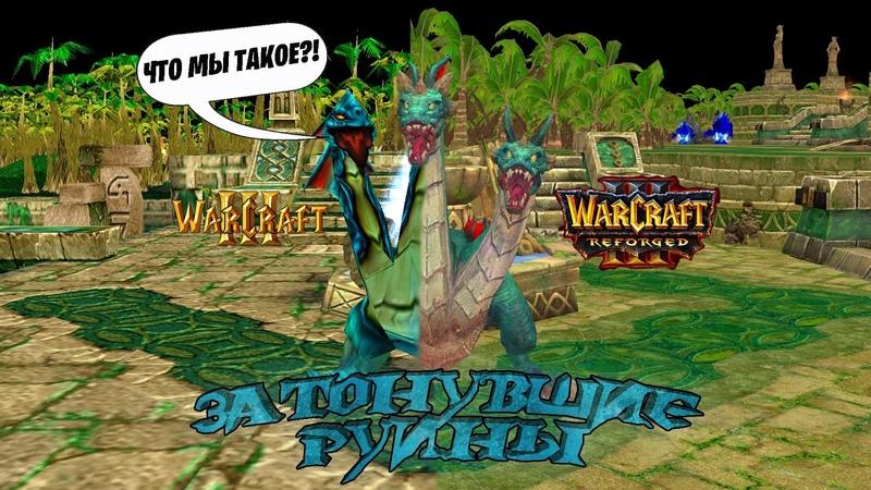 Сравнение моделей нейтралов Затопленные Руины в Warcraft 3 и Warcraft 3 reforged