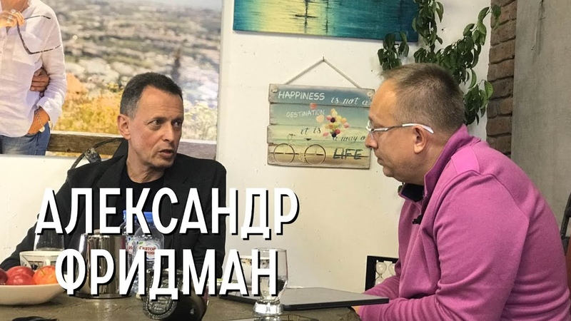 Александр Фридман | Консультант и бизнес-тренер. Статегическое развитие руководителей.
