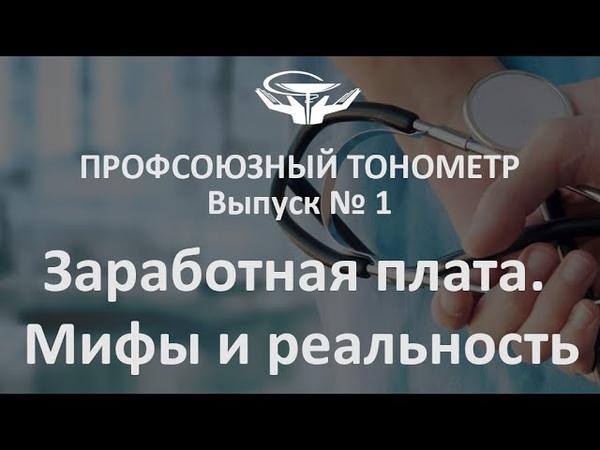 Профсоюзный тонометр выпуск № 1 Заработная плата Мифы и реальность