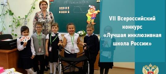 Об итогах республиканского этапа конкурса «Лучшая инклюзивная школа Чувашии - 2020» и «Лучший детски