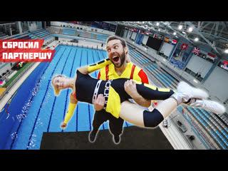 Акробатический рок-н-ролл VS прыжки в воду. НИЖЕ КОНКУРС
