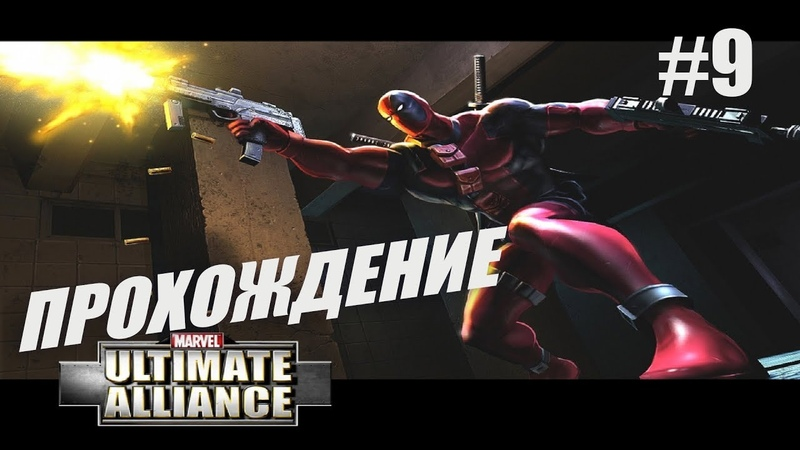 Marvel: Ultimate Alliance - Прохождение 9