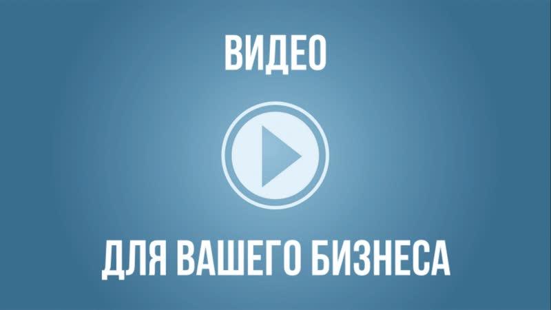 Видео для вашего бизнеса.