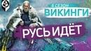 Разбор трейлера 6 сезона Викингов РУСЬ ИДЁТ