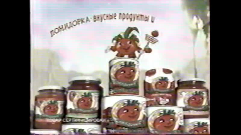Анонсы и рекламный блок (Россия, 21.10.2005) (1)