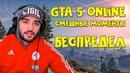 RUSSIA PAVER ИГРАЕТ В GTA 5 ONLINE ПОЛНЫЙ БЕСПРЕДЕЛ СМЕШНЫЕ МОМЕНТЫ