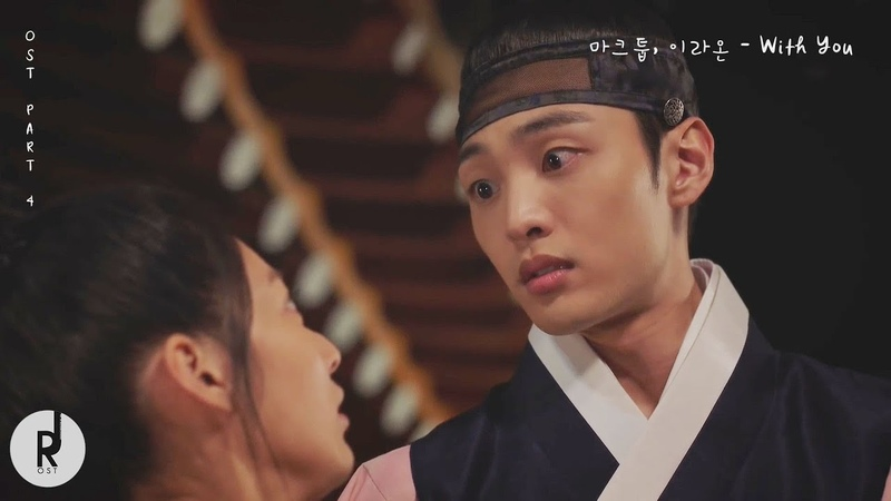 [MV] Maktub(마크툽), Lee Raon(이라온) - With You   Flower Crew: Joseon Marriage Agency OST PART 4   ซับไทย